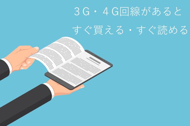 3G・4G回線があるとすぐ読める・すぐ買える