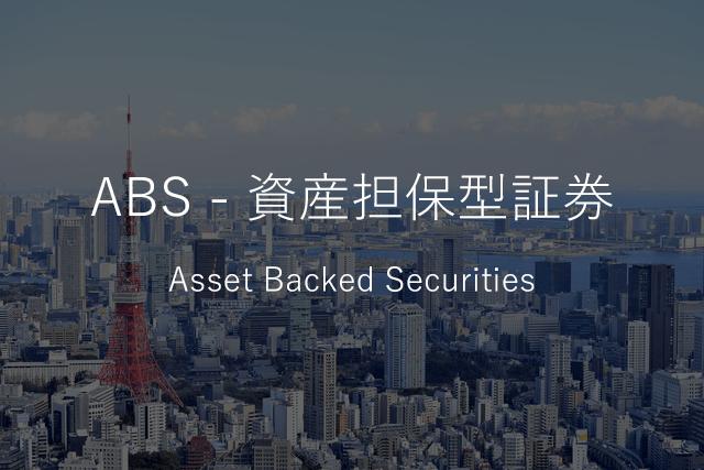ABS(資産担保証券)