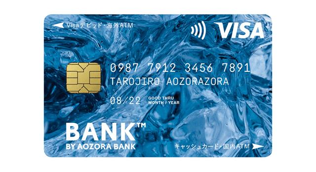 あおぞら銀行BANKのキャッシュカード
