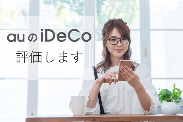 手数料0円!2020年版 イオン銀行のiDeCoでおすすめ投資信託を選ぶコツ