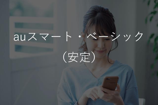 auスマート・ベーシック(安定)