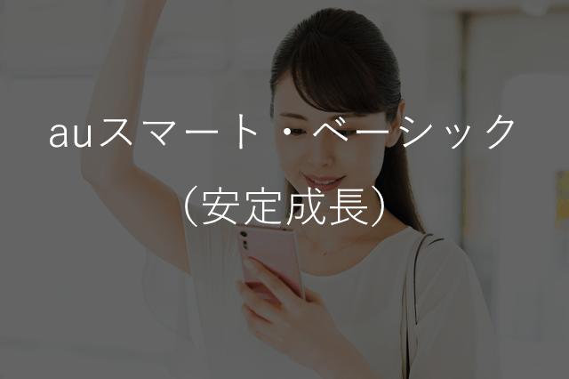 auスマート・ベーシック(安定成長)