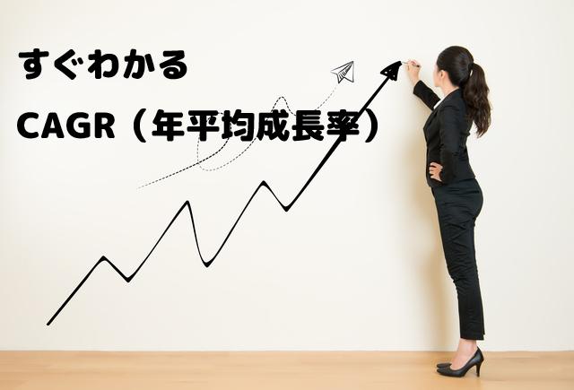 CAGR(年平均成長率)を3分で学ぶ、エクセルを使った計算方法