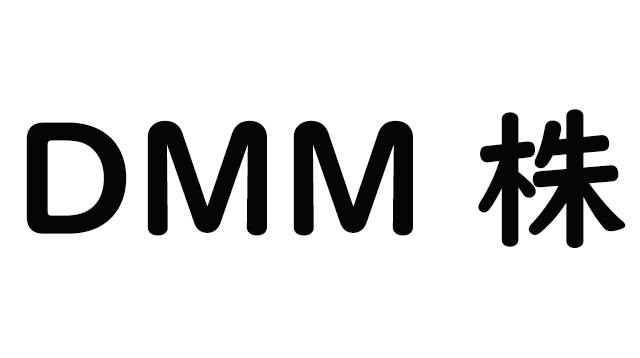 DMM株の評価、手数料を抑えて株主優待が狙える証券会社のメリット・デメリット