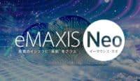 eMAXIS Neo(イーマクシスネオ)
