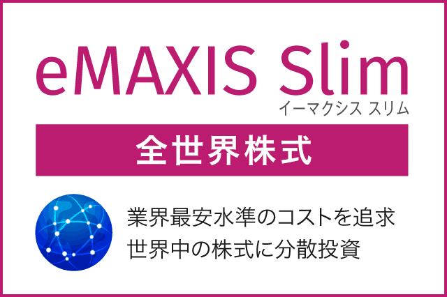 eMAXIS Slim 全世界株式