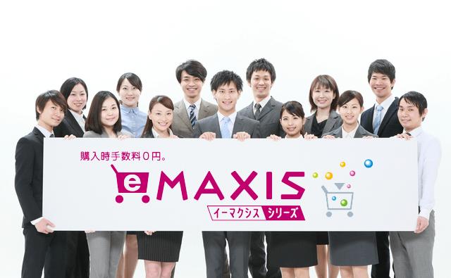 eMAXISシリーズ