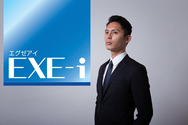 EXE-i(エグゼアイ)