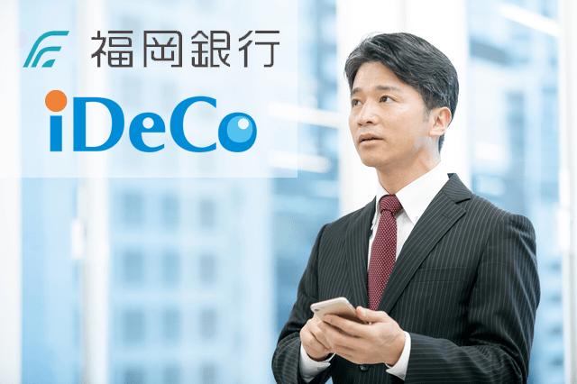 福岡銀行 iDeCo