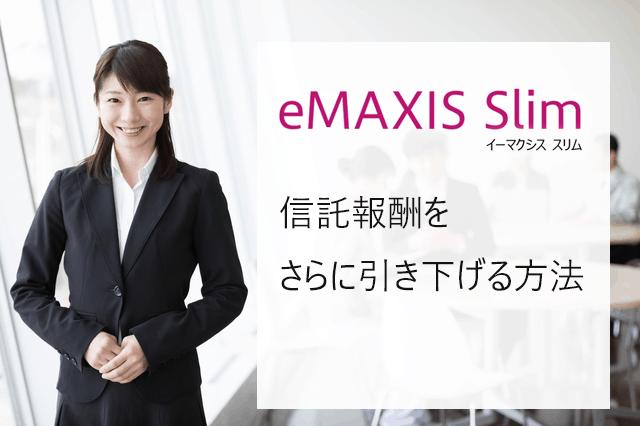 eMAXIS Slimの信託報酬をさらに引き下げる方法