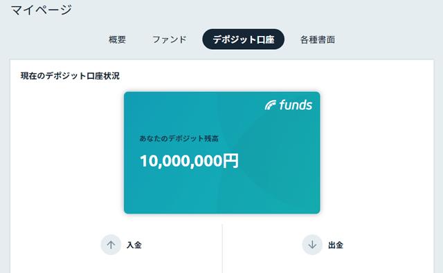 Fundsのデポジット口座