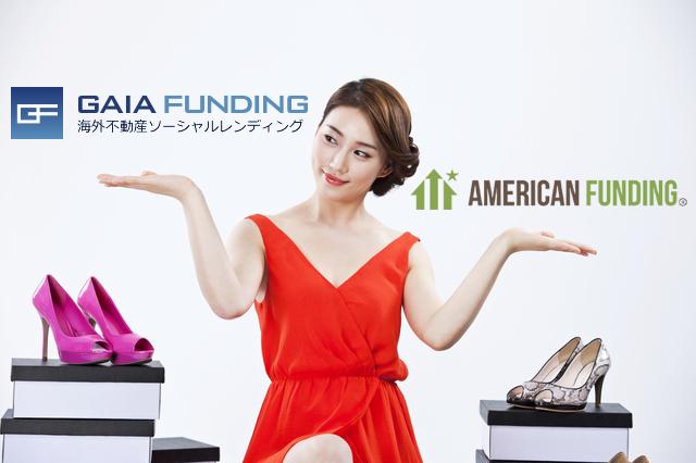 ガイアファンディングとアメリカンファンディングの比較