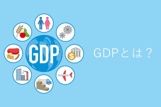 GDPとは?
