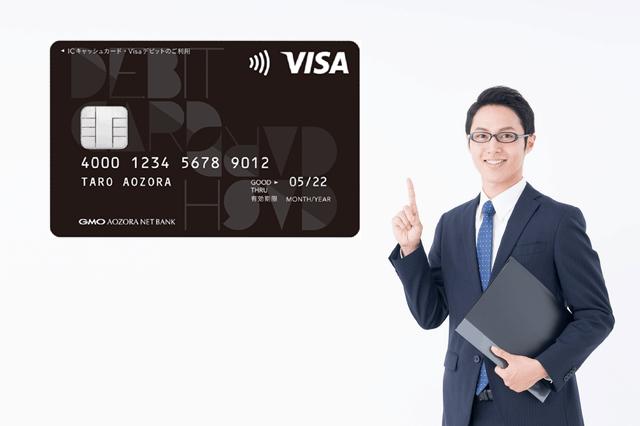 GMOあおぞらネット銀行 VISAデビットカード