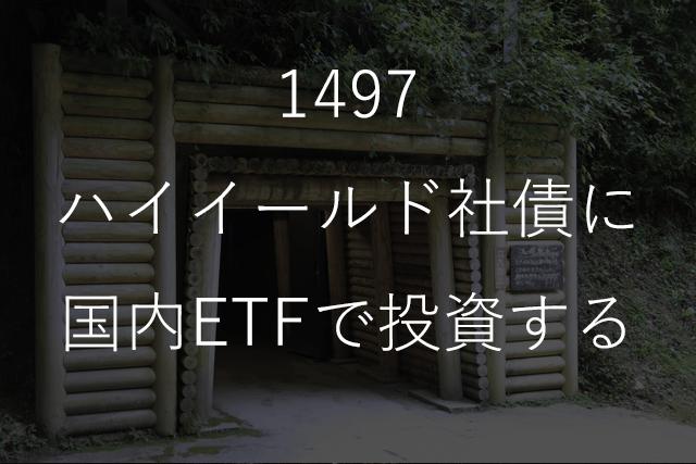 1497 iシェアーズ 米ドル建てハイイールド社債 ETF(為替ヘッジあり)
