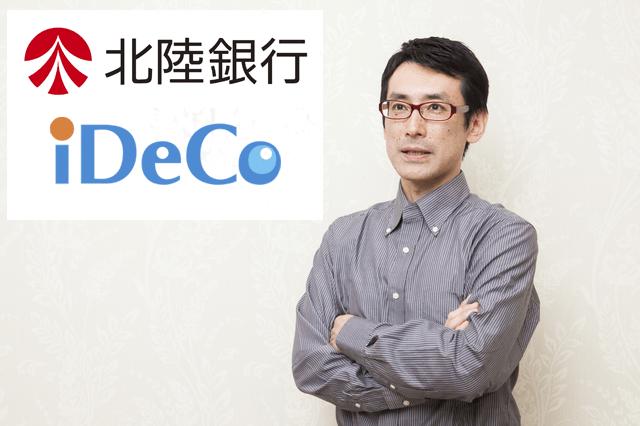 北陸銀行 iDeCo