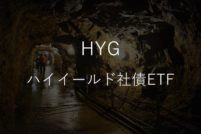 HYG ハイイールド社債ETF