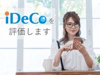 iDeCo(イデコ)資産形成の達人