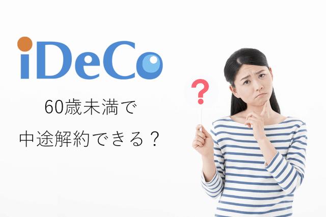 iDeCoの中途解約
