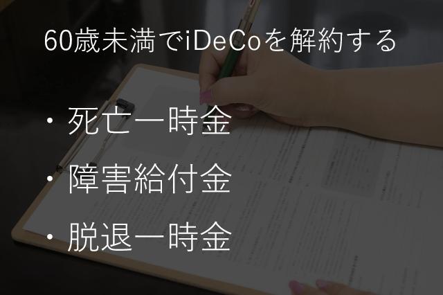iDeCo中途解約の条件
