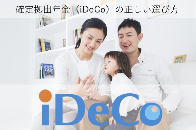 確定拠出年金iDeCoの正しい選び方