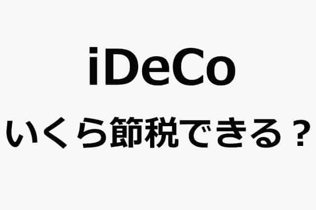 iDeCo いくら節税できる?