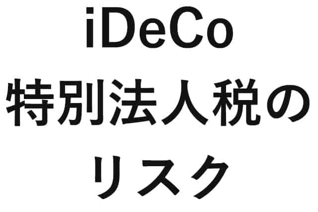 iDeCo 特別法人税のリスク