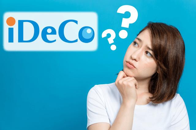 iDeCoの疑問