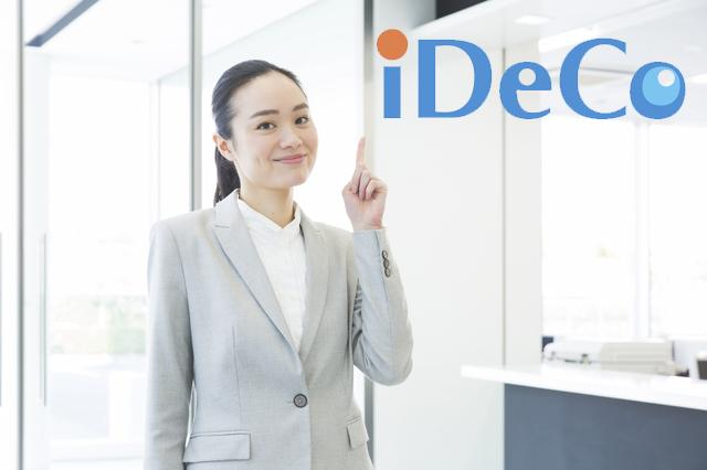 iDeCoと女性
