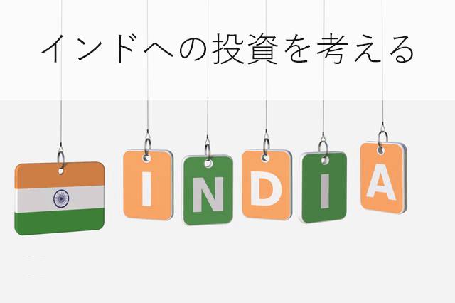 インドへの投資を考える