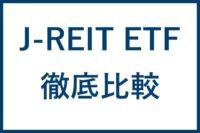 J-REIT ETF 徹底比較