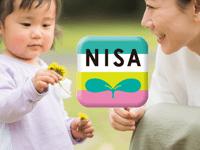 NISA(ニーサ)の正しい選び方