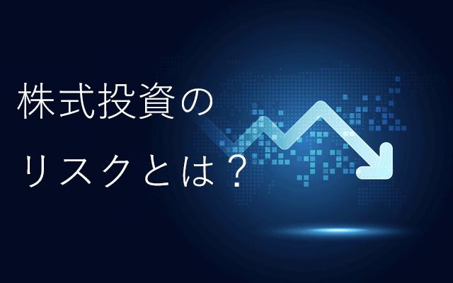株式投資のリスクとは?
