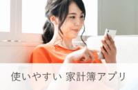 使いやすい家計簿アプリ