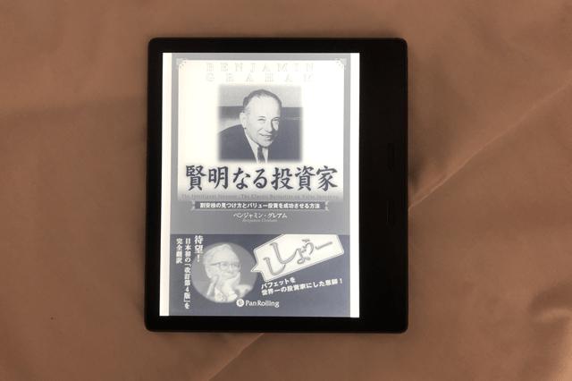 賢明なる投資家(電子書籍)