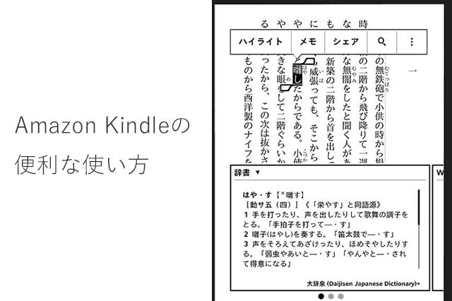 Amazon Kindleの便利な使い方