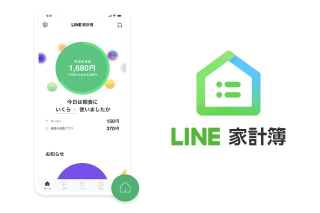 LINE家計簿の画面