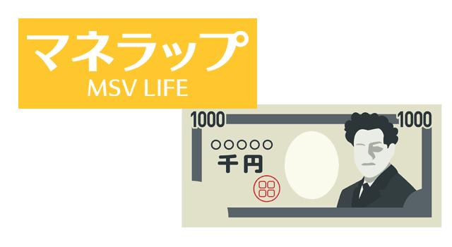マネラップは1,000円から
