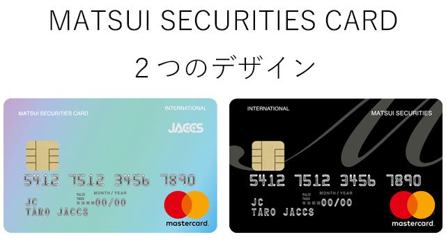 MATSUI SECIRITIES CARDのデザイン