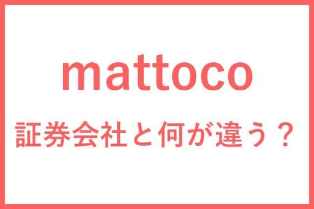 mattoco 証券会社と何が違う?