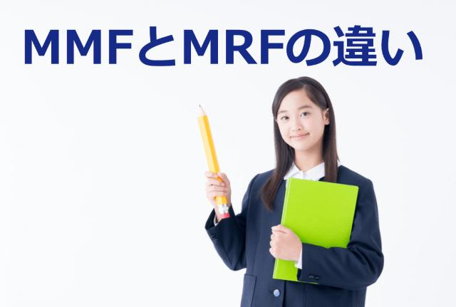 MMFとMRFの違い