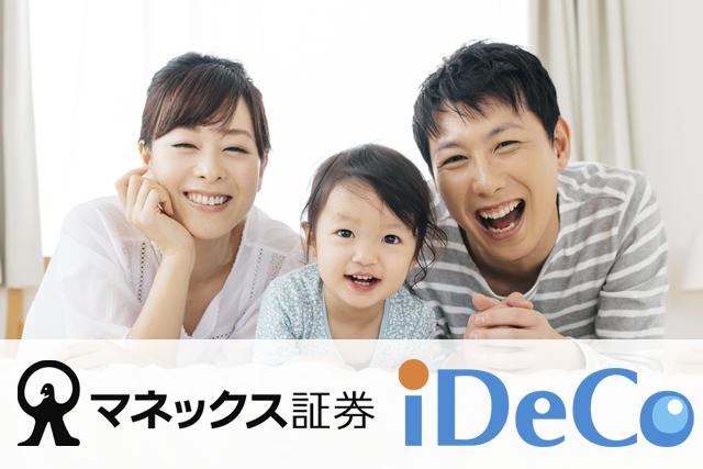 2020年版 松井証券のiDeCo(イデコ)でおすすめの商品を5本厳選