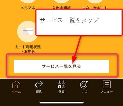 楽天銀行アプリでのマネーブリッジの設定方法