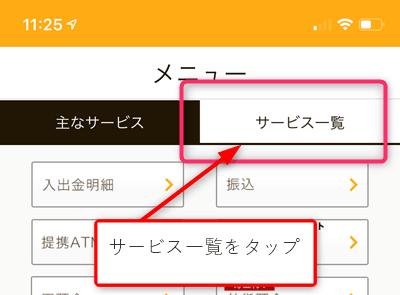 楽天銀行アプリでのマネーブリッジの設定方法2