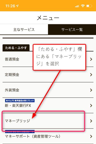 楽天銀行アプリでのマネーブリッジの設定方法3