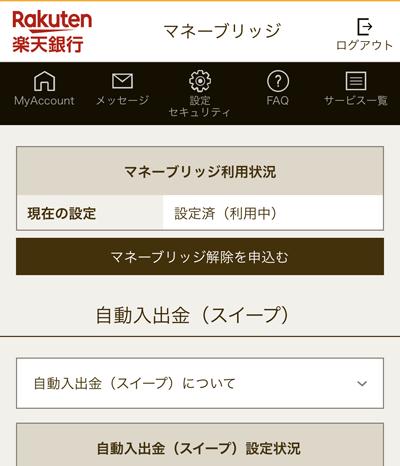 楽天銀行アプリでのマネーブリッジの設定方法4