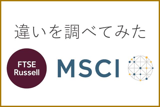 MSCIとFTSE