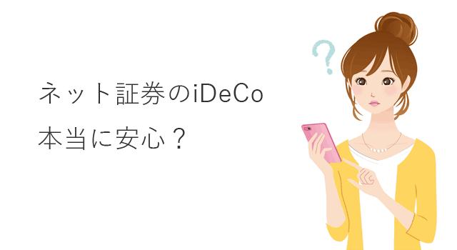 ネット証券のiDeCo