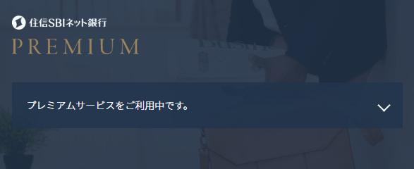 プレミアムサービス画面