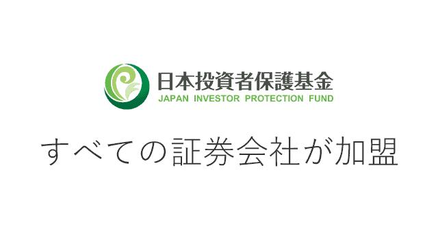 日本投資者保護基金
